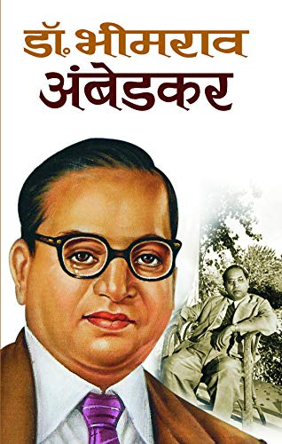 9788177210910: PATRAKAARITAA KE YUG NIRMATA BHIMRAO AMBEDKAR (Hindi Edition)