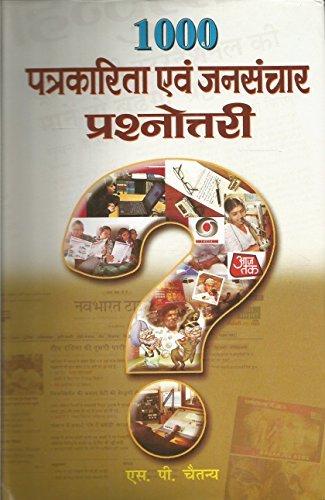 9788177210972: 1000 Patrakarita Evam Jansanchar Prashnottari (Hindi Edition)