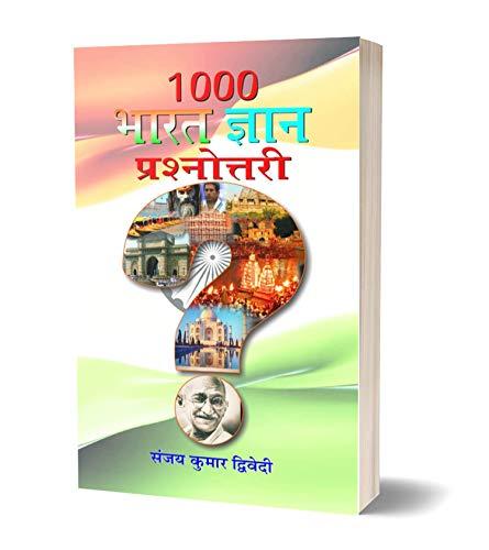 9788177211337: 1000 Bharat Gyan Prashanottari (Hindi Edition)