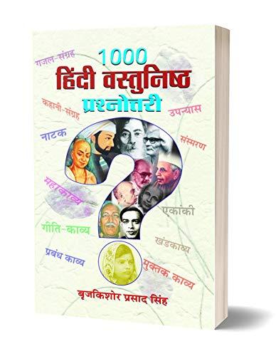 1000 Hindi Vastunishtha Prashnottari: Braj Kishore Prasad