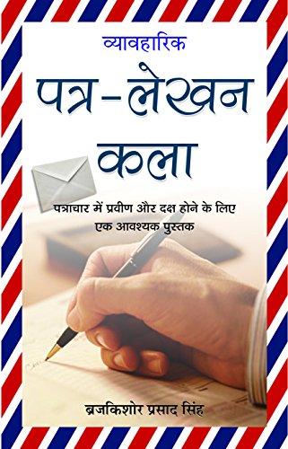 Vyavaharik Patra Lekhan Kala: Braj Kishore Prasad