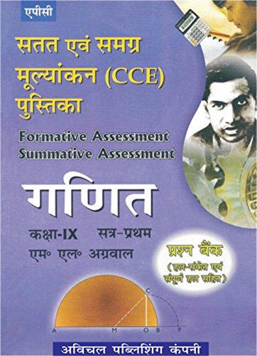 Satat aivam Samagra Mulyankan Ganit Class- IX: M.L. Aggarwal