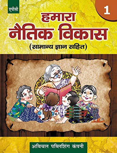 Humara Naitik Vikas- 1 (Samanye Gyan Sahit): Dr. Kalpana, Vandana
