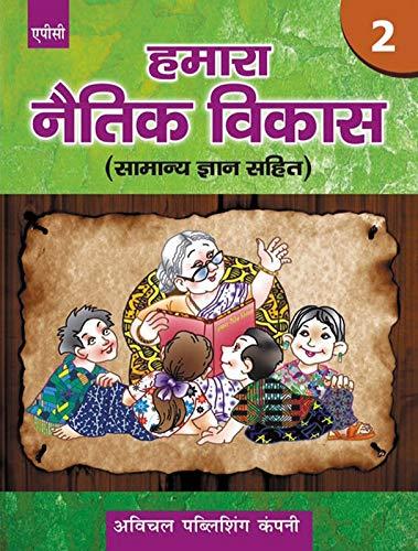 Humara Naitik Vikas- 2 (Samanye Gyan Sahit): Dr. Kalpana, Vandana
