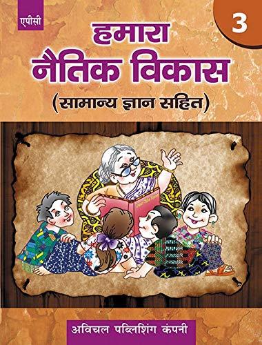 Humara Naitik Vikas- 3 (Samanye Gyan Sahit): Dr. Kalpana, Vandana