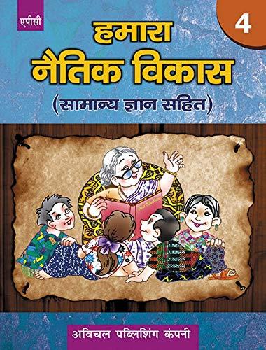 Humara Naitik Vikas- 4 (Samanye Gyan Sahit): Dr. Kalpana, Vandana