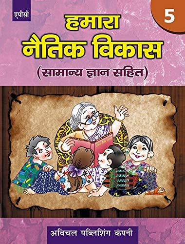 Humara Naitik Vikas- 5 (Samanye Gyan Sahit): Dr. Kalpana, Vandana