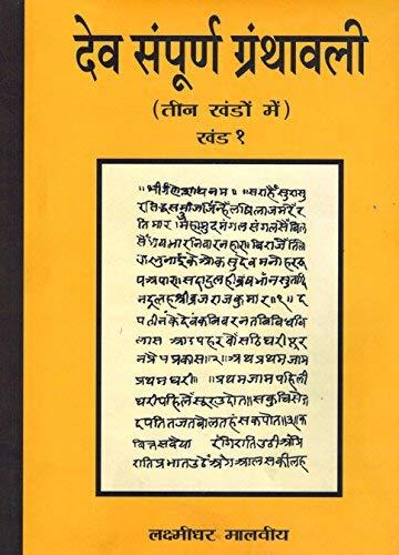 Deva Sampurna Granthavali (In Hindi), 3 Vols: Malaviya, Lakshmidhar (Ed.)