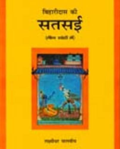Satasali of Biharidas, 3 Vols.: Lakshmidhar Malaviya (ed.)