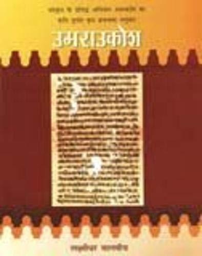 Umraokosh (in Hindi): Lakshmidhar Malaviya (Ed.)