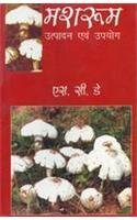 Khumbh ki Kheti (Mushroom Cultivation) (Hindi): Sharma, V P