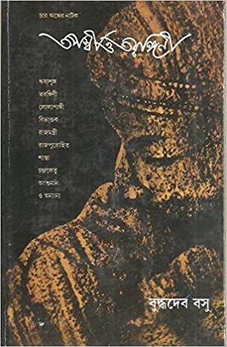 Tara tinajana (Bengali Edition): Kar, Bimal