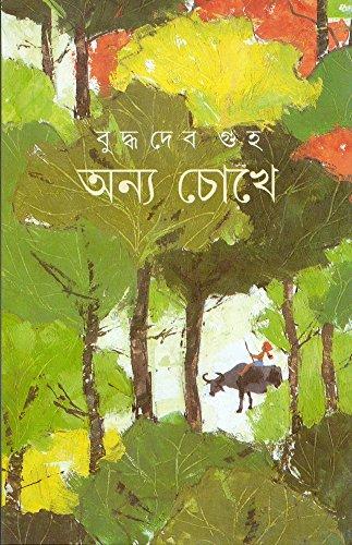 9788177560442: Anya cokhe (Bengali Edition)