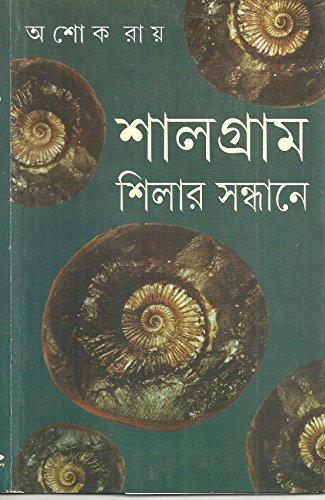 Salagrama silara sandhane (Bengali Edition): Asoka Raya