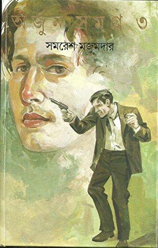 9788177560930: Arjun Samagra Vol.III (Bengali Edition)