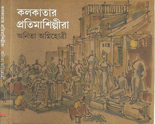9788177561739: Kolkatar Pratima Shilpira (Bengali Edition)