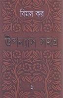 Upanyas Samagra Vol. V (Bengali Edition): Bimal Kar
