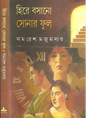 9788177563160: Hire Basano Sonar Phul (Bengali Edition)