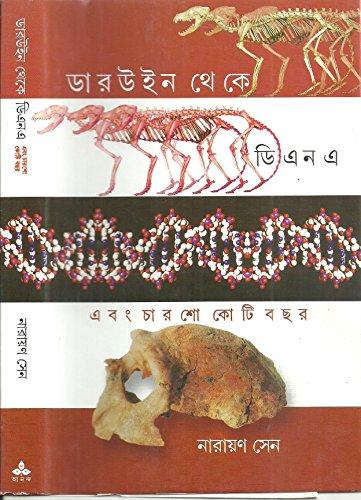 9788177563771: Darwin Theke DNA Ebong