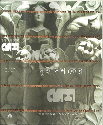 9788177564099: Dui Dashaker Desh: Galpa Sankalan 1983 - 2003 (Bengali Edition)