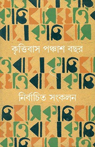 9788177564501: Krittibas Ponchas Bachar Vol.II (Bengali Edition)