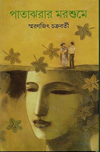 9788177566154: Patajharar Marshume (Bengali Edition)