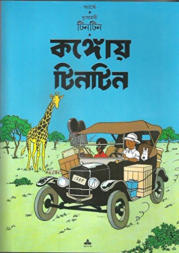 Set of 3 Tintin Foreign Language Books: Hergé
