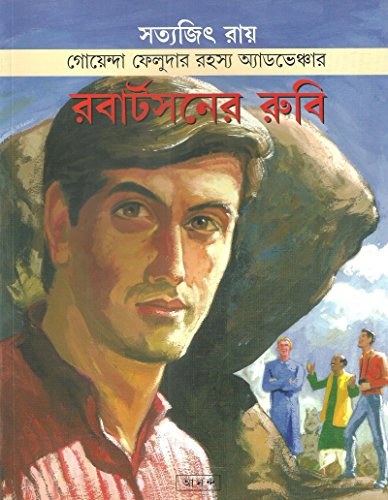 9788177567373: Robert Soner Rubi (Bengali Edition)
