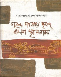 9788177567557: Galpe Gathay Chhande Bangla Sthannam (Bengali Edition)