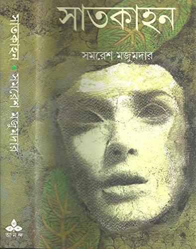 9788177568387: Satkahan (Bengali Edition)
