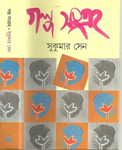 Galpasangraha (Bengali Edition) Sukumar Sen
