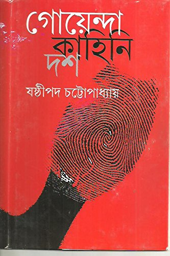 9788177569162: (Goenda Kahini Dash) (Bengali Edition)