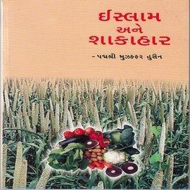 9788177900798: Islam ane Shakahar (Gujarati Edition)