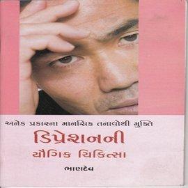 9788177902549: Depressionni Yogik Chikitsa (Gujarati Edition)