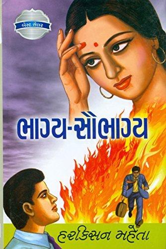 9788177904475: Bhagya saubhagya (Gujarati Edition)
