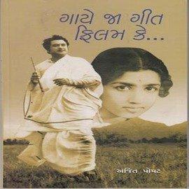 9788177904697: Gaye Ja Geet Filamke (Gujarati Edition)