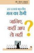Har Dasva Bhartiya Man Ka Rogi! Janiya: Dr Divay Mangla
