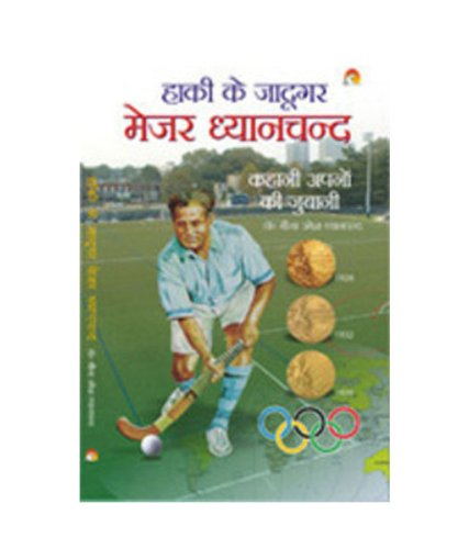 Hocky Ke Jadugar Major Dhyanchand: Umesh, Dr.Meena
