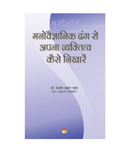 Apna Vyaktitva Kaise Nikharen - How to: Dr.Santosh Kumar Gupta