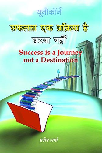 Safalta Ek Prakriya hai - Success is a Journey, not a destination: Pradeep Sharma
