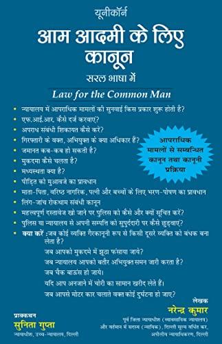 Aam Adami Ke Liye Kanoon (In Hindi): Narendra Kumar