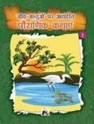 Jeev-Jantuon Par Adharit Pauranik Kathaen - 1: Santhini Govindan