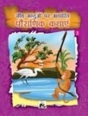 Animal Tales From Indian Mythology (Part - 2) (Hindi): SANTHINI GOVINDAN
