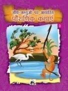 Jeev-Jantuon Par Adharit Pauranik Kathaen - 2: Santhini Govindan
