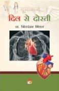 Dil Se Dosti (in Hindi): Dr Chitranjan Mittal