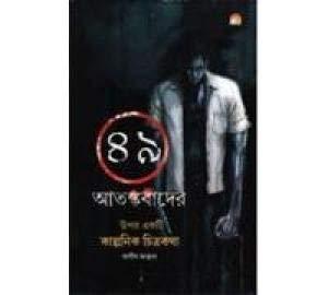 49 AATANKVAD PAR EK KALPANIK CHITRAKATHA: Ashish Asthana