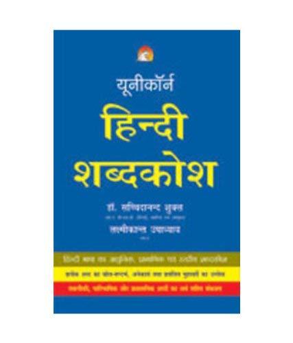 Hindi Dictionary (Hindi): Lakshmikant Upadhyaya & Dr.Sachidanand Shukla