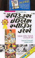 9788178062433: RAPIDEX ENGLISH SPEAKING COURSE(GUJARATI)