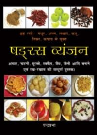 9788178063041: Indian Pickles Chutneys Jams and Jellies (Hindi)