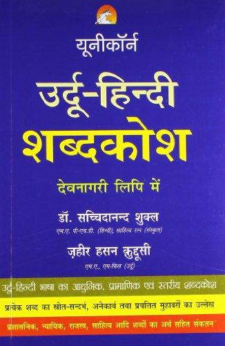 9788178063089: Urdu Hindi Dictionary - In Devnagri Script